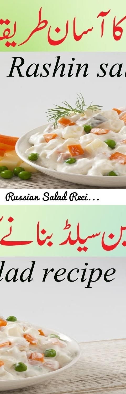 Russian Salad Recipe   Healthy Salad Recipe   Salad Recipe by Healthy Recipes... Tags: fruit salad, creamy fruit salad, creamy fruit chat, fruit salad yummy yummy, fruit salad recipe, fruit chaat recipe in urdu, fruit chaat recipe in hindi, creamy fruit chaat recipe, fruit salad recipe in urdu, fruit salad recipe in hindi, Easy Fruit Salad, How To Make Fruit Salad, Quick Fruit Salad, ramadan special, ramadan recipes, special ramadan recipes, ramazan recipes, fruit salad by kitchen with amna…