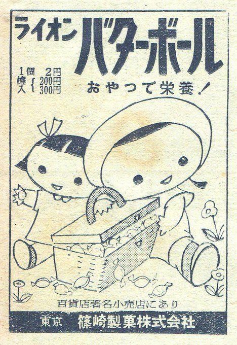 昭和スポット巡り on Twitter  昭和31年 ライオン バターボール 広告