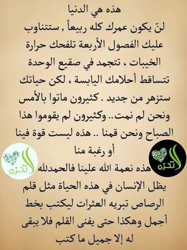 Pin By ز م On يوميات الحياة تتگلم Arabic Calligraphy Calligraphy Oly