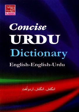 Concise English Urdu Dictionary