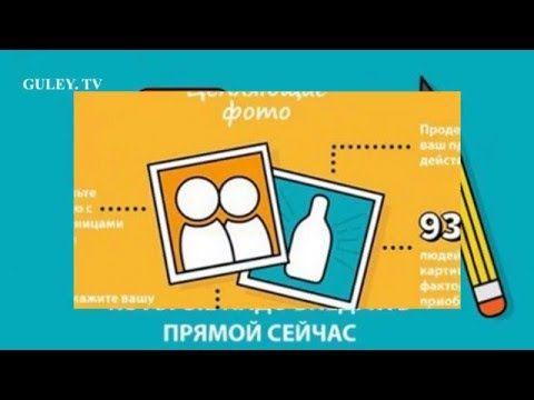 Типы визуального контента.  Бизнес-академия Анатолия Гулея рекомендует дистанционное обучение. Регистрация по ссылке http://guley.academy/1Типы визуального контента. - YouTube