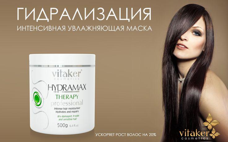 Маска для волос Hydramax therapy  Эксклюзивная формула, богатая маслами розмарина, алоэ-вера и дерева ши обеспечивает глубокое восстановление волос, убирает пушистость, оставляет волосы мягкими и блестящими. Ускоряет рост волос на 20%. Результат виден после первого применения. ✔Показания: сухие, поврежденные, окрашенные, ломкие волосы. #vitakercosmetics #botox #hairbotox #hairstyle