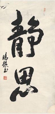 XIA PENGCHAO (1933~ ) CALLIGRAPHY IN RUNNING SCRIPT Ink on paper, hanging scroll 135.5×66cm 夏鵬超(1933~ ) 行書 靜思 紙本 立軸 識文:靜思。 款識:鵬超書。 鈐印:夏鵬超書法印(白) 潘洋山人(朱)