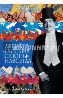 """Шенг Схейен - Дягилев. """"Русские сезоны"""" навсегда обложка книги"""