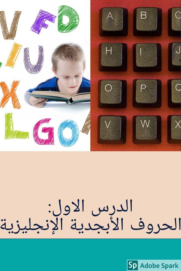 الدرس الاول حروف الأبجدية الإنجليزية English Online Lesson Online