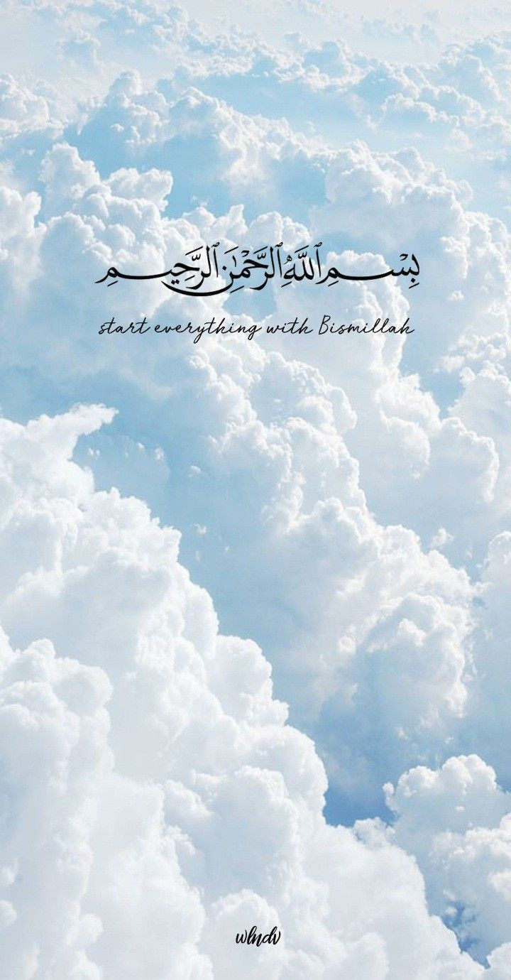 Bismillah Wallpaper Wallpaper Islami Pohon Kehidupan Kitab Allah