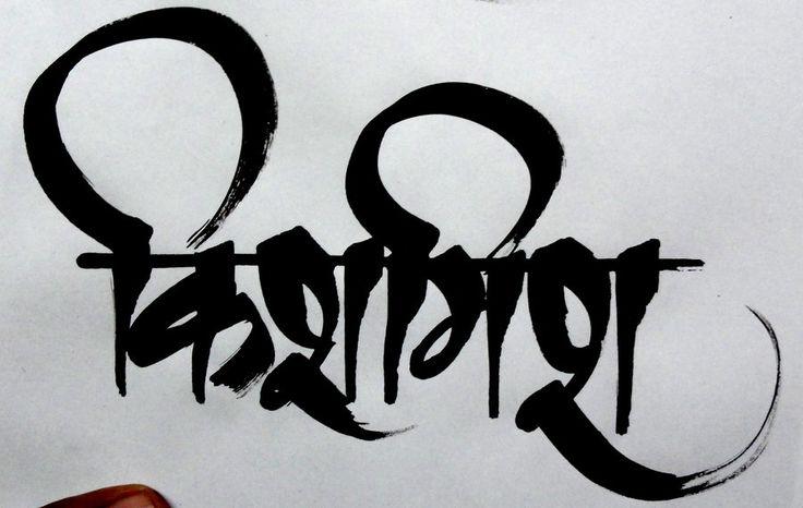 kishmish hindi calligraphy by ~rdx558 on deviantART