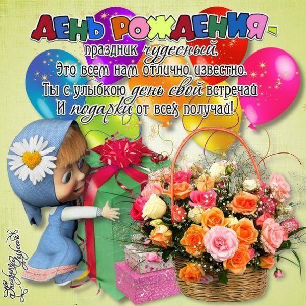 Анимационные словом, поздравления с днем рождения дочки для подруги картинки