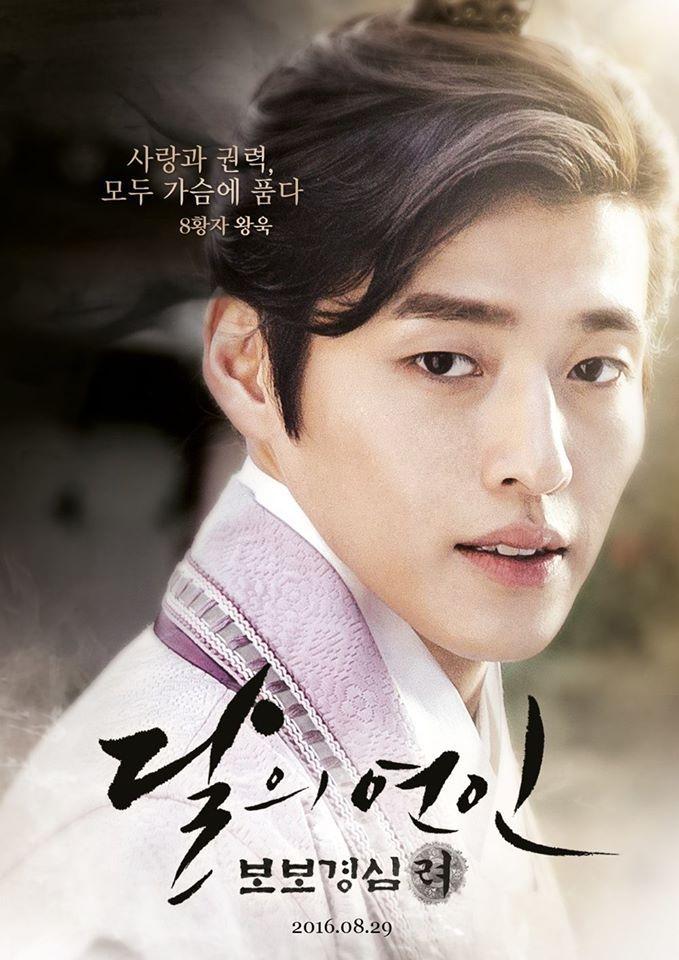 kang ha neul scarlet heart goryeo