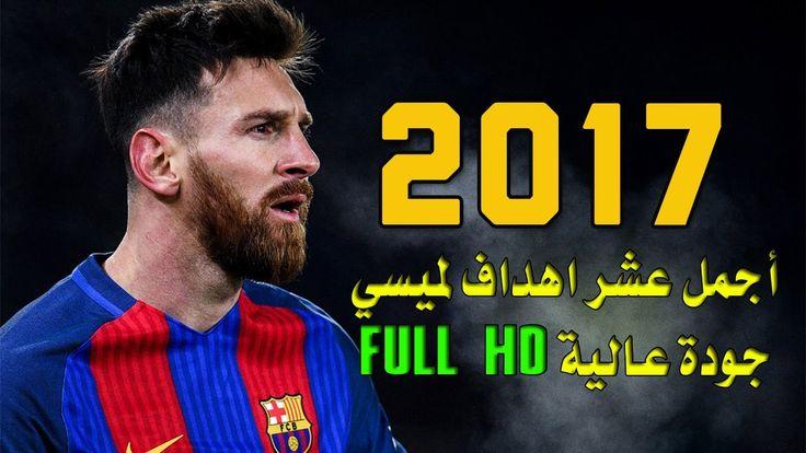 اجمل عشر اهداف لميسي 2017 جودة عالية FULL HD Lionel Messi Top 10 Goals