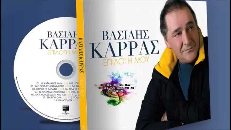 Vasilis Karras - Epilogi Mou   Full Album 2014