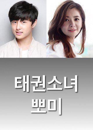 "Upcoming #koreanfilm ""Taekwondo Girl Bbomi"""