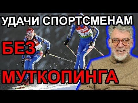 Удачи нашим спортсменам и позор чиновникам! Артемий Троицкий