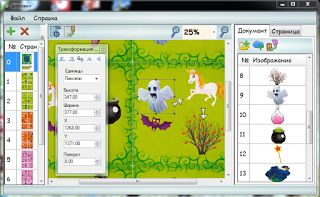 Скриншот программы «Restyler express»