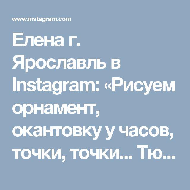 Eлена       г. Ярославль в Instagram: «Рисуем орнамент, окантовку у часов, точки, точки... Тюбик из под клея ПВА, в тюбике декоративная штукатурка #елена_михайлова_…»