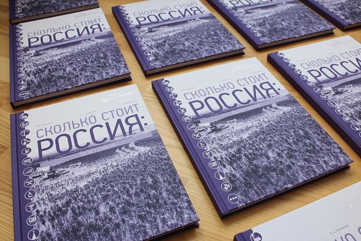 "Книга ""Сколько стоит Россия?"" / Book ""How much Russia costs?"" on Behance"