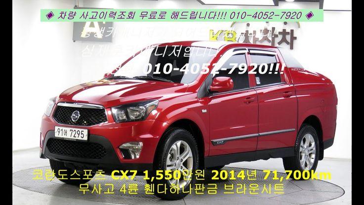 중고차 구매 시승 코란도스포츠 CX7 1,550만원 2014년 71,700km(국민차매매단지/KB차차차/중고나라 인증딜러:중고차시...