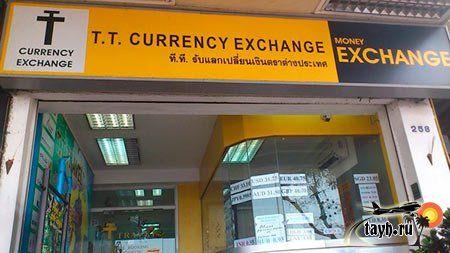 Обмен валюты в Паттайе