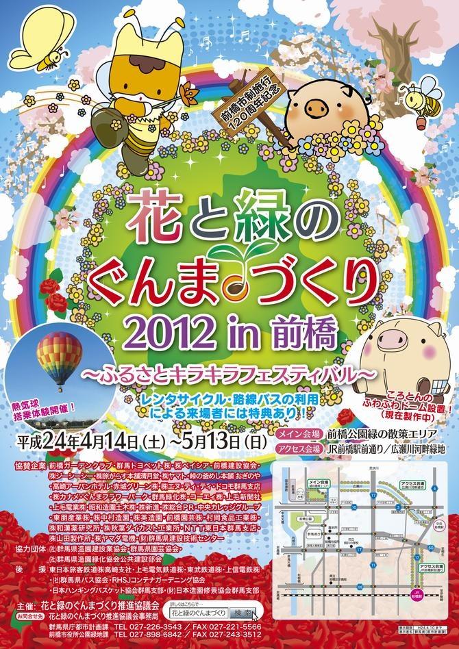 花と緑のぐんまづくり2012in前橋~ふるさとキラキラフェスティバル~は5月13日(日)まで開催中です。時間が取れれば行ってみようと思います。