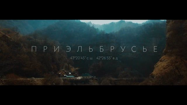 Чегемский район. Приэльбрусье. Съемки на Phantom3. Музыка в ролике: Slow Magic - On Yr Side  Добавляйтесь в FB: https://www.facebook.com/aikinignat Следите тут: https://www.facebook.com/aikin.video/ И тут: https://vk.com/welldonemedia_russia
