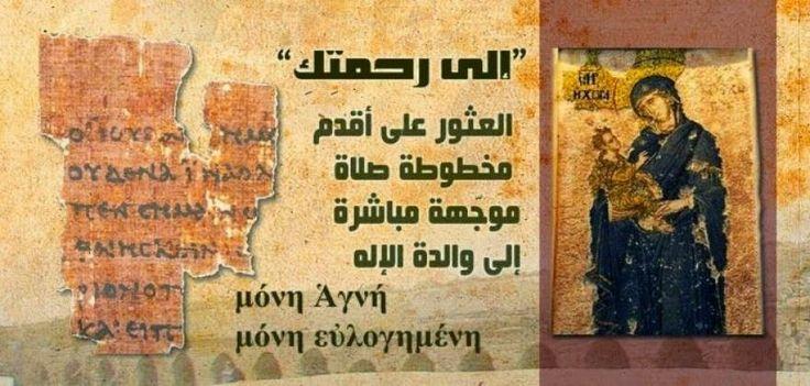 Αιγύπτιοι αρχαιολόγοι ανακάλυψαν έναν πάπυρο σε κοπτική και ελληνική γραφή του…