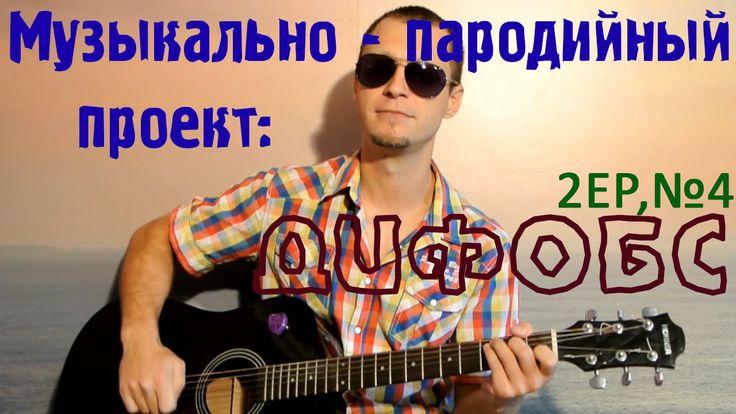 Пародия на Сектор Газа – Колхозный панк [ДиФобс]. Переделанная песня под...