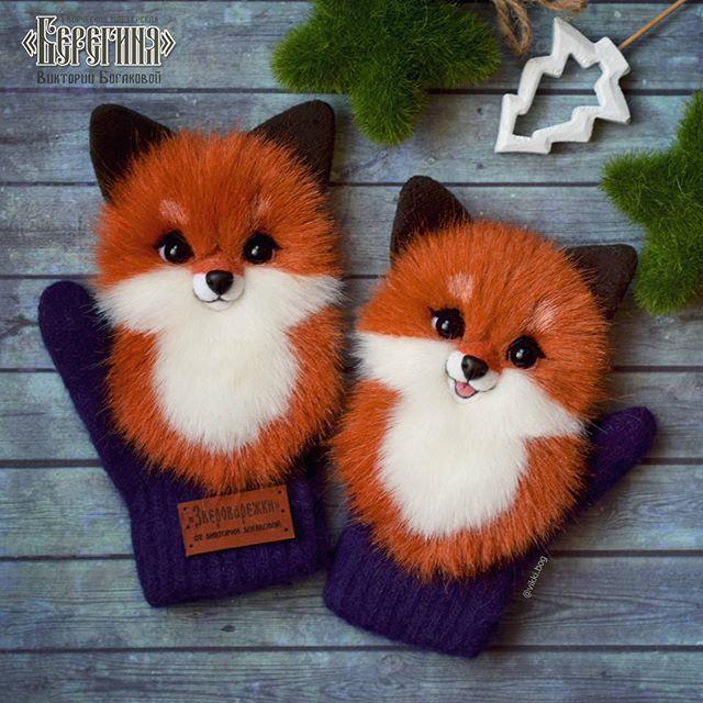 Детские рукавички с лисятами :-) Детям нравятся зверята на варежках, видимо поэт Виктория БогаковаЗвероварежки on Instagram