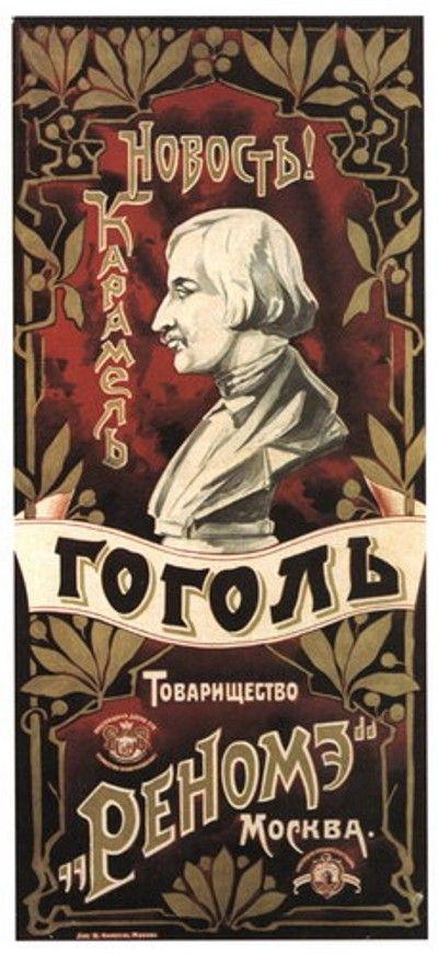 Шоколад и кондитерские изделия - Дореволюционная реклама России. Единая Служба Объявлений