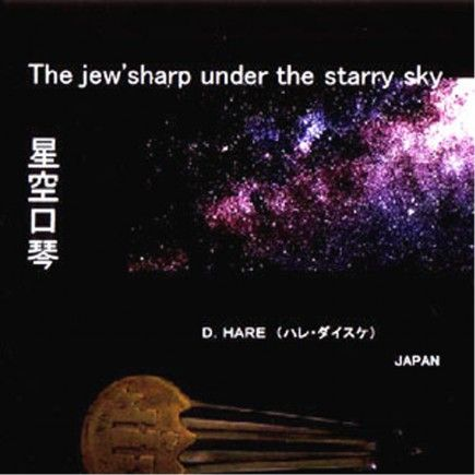 "Hoshizora Kohkin Daisuke Hare Hoshizora Kohkin - The Jew's Harp Under The Starry Sky. Daisuke Hare is a passionate Jew's Harp collector and player. On this record he plays besides several Jew's Harps, a singing saw, too. He is beeing accompanied by the Japanese band ""Hard To Find"" and Hiroko Ara on flutes, dulcimer, concertina, fiddle, guitar etc. #guimbarde #jewsharp #maultrommel #musique"