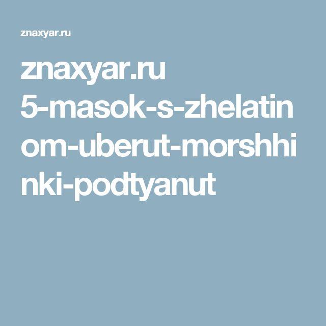 znaxyar.ru 5-masok-s-zhelatinom-uberut-morshhinki-podtyanut