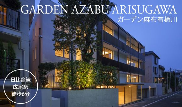 GARDEN AZABU ARISUGAWA ガーデン麻布有栖川