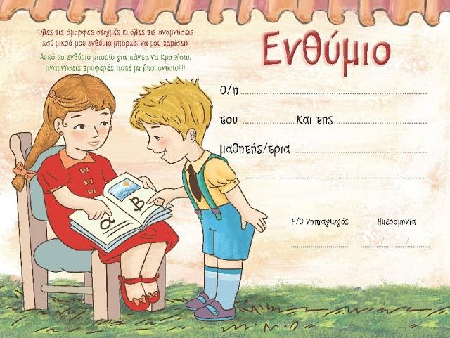Σύλλογος δασκάλων νηπιαγωγών Νάξου - Μ. Κυκλάδων: Όμορφα αναμνηστικά ενθύμια για τη λήξη του σχολικού έτους στο νηπιαγωγείο