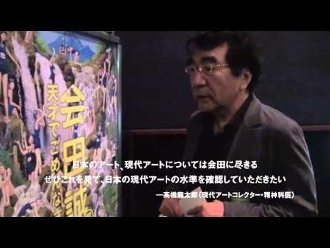 会田誠展:天才でごめんなさい トレイラー映像