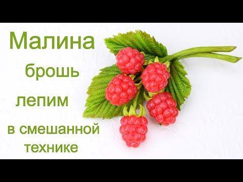 Лепим Малину брошь «  Керамическая флористика. Цветы из холодного фарфора. Уроки и мастер-классы