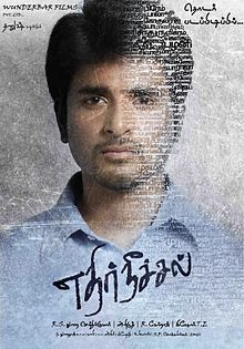 Image result for ethir neechal movie 2013 images