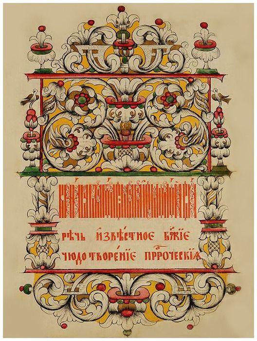 гуслицкая роспись книги: 7 тыс изображений найдено в Яндекс.Картинках