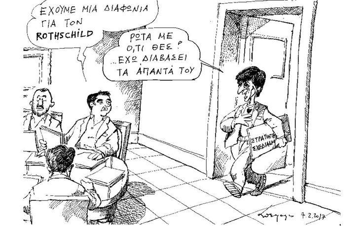 Σκίτσο του Ανδρέα Πετρουλάκη (08.02.17) | Σκίτσα | Η ΚΑΘΗΜΕΡΙΝΗ