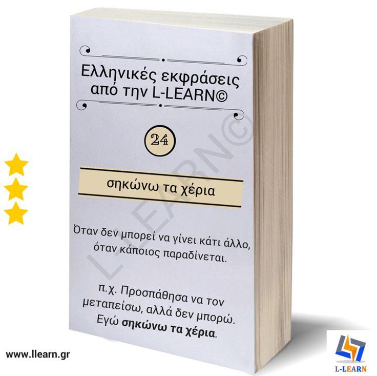 """""""Σηκώνω τα χέρια"""".  #ελληνικές #εκφράσεις #Ελληνικά #ελληνική #γλώσσα #greek #phrases #Greek #greek #language #LLEARN"""