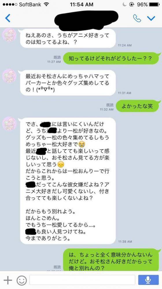 【悲報】おそ松腐女子、イベントの為に彼氏と別れる