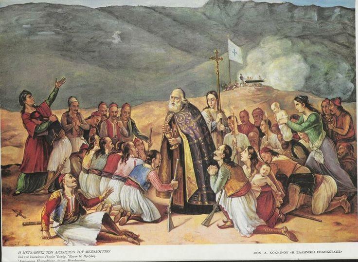 Η μετάληψη των αγωνιστών (από τον επίσκοπο Ρωγών Ιωσήφ), αντίγραφο της Πινακοθήκης του Δήμου Μεσολογγίου. Έργο του Θ. Βρυζάκη