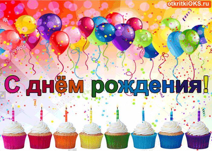 Ден днем рождения картинки