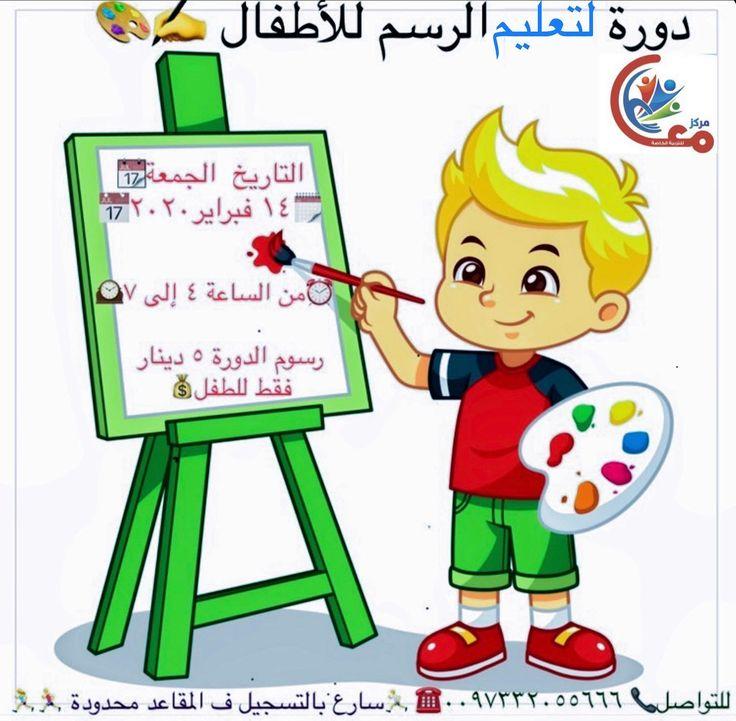 دورة لتعليم الرسم للأطفال دورة لتعليم الأطفال الرسم التي تهدف الى تنمية موهبة الطفل في Art Drawings For Kids Boys Learning Kids Art Projects