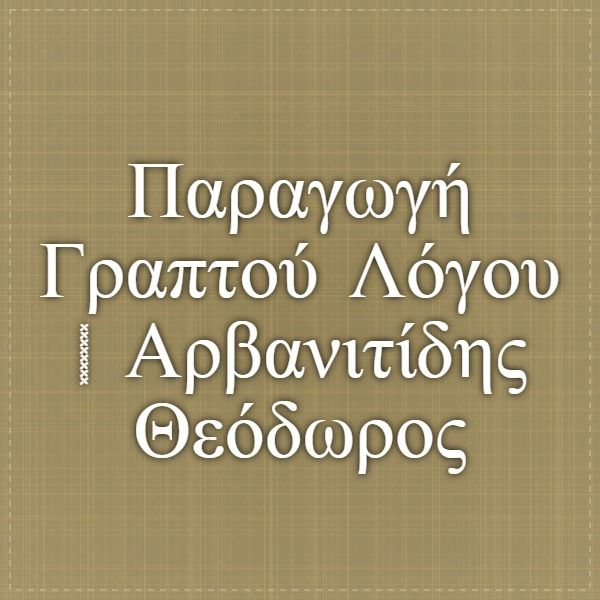 Παραγωγή Γραπτού Λόγου | Αρβανιτίδης Θεόδωρος