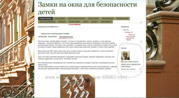 мой блог по детским замкам на окна, видео, инструкции, отзывы http://ibtzamki.blogspot.com/