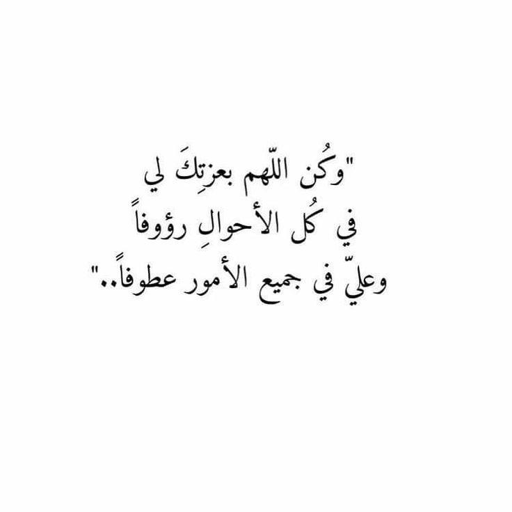 اللهم امين يارب العالمين Words Me Quotes Quotes