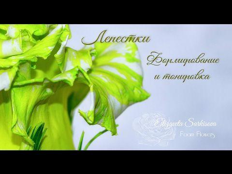 "МК Роза ""Саванна"" из фоамирана. Часть 6. Автор Елизавета Саркисова - YouTube"