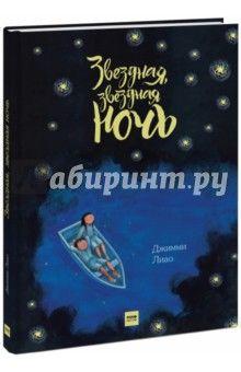 Джимми Лиао - Звездная, звездная ночь обложка книги