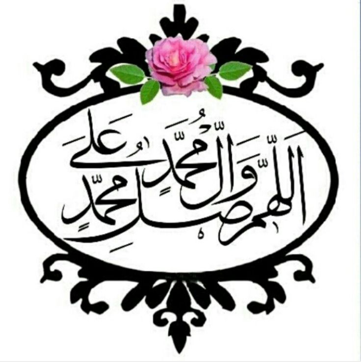 اللهم صل على محمد وال محمد Arabic Art Art Novelty Sign
