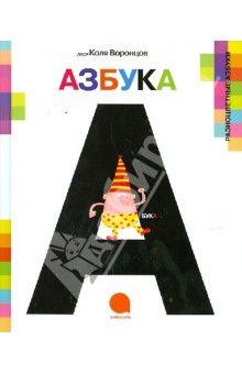 Николай Воронцов - А-а-азбука обложка книги. Купила, она мне определенно нравится. Веселые задания и хороший подбор картинок на тему.