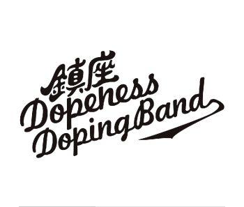 鎮座Dopeness DopingBand  japanese logo design